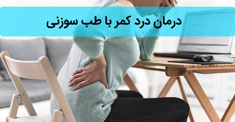 درمان درد کمر با ظب سوزنی