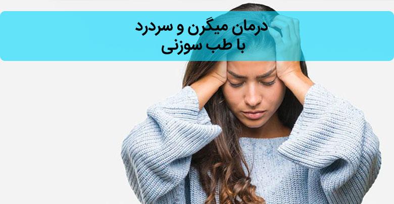 درمان میگرن و سردرد با طب سوزنی