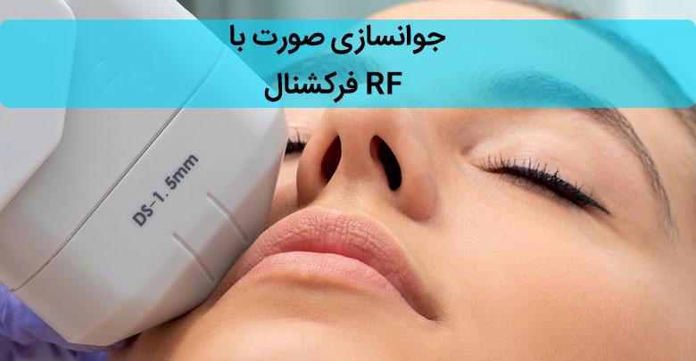 جوانسازی صورت با rf-fractional