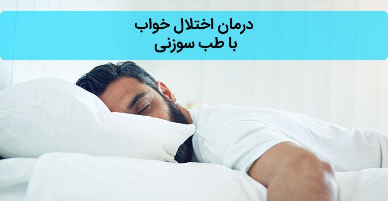 درمان اختلال خواب با طب سوزنی