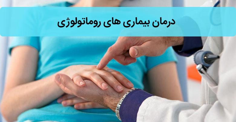 درمان بیماری های روماتولوژی با طب سوزنی