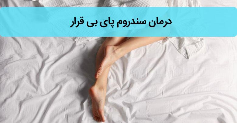 درمان سندروم پای بی قرار