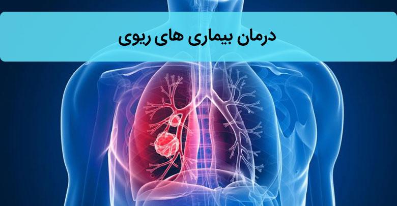 درمان بیماری های ریوی با طب سوزنی