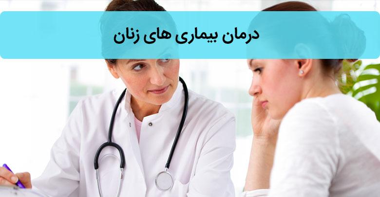درمان بیماری های زنان با طب سوزنی