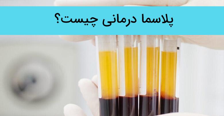 پلاسما درمانسی و بهبود امراض پوستی