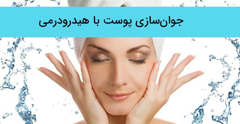 آبرسانی و هیدرودرمی پوست توسط طب سوزنی