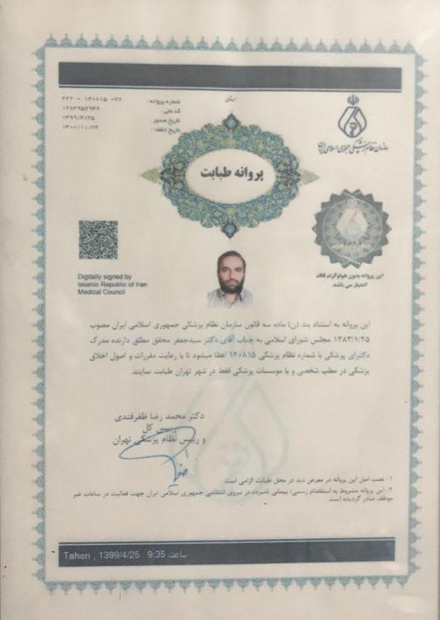 داشتن مجوز رسمی