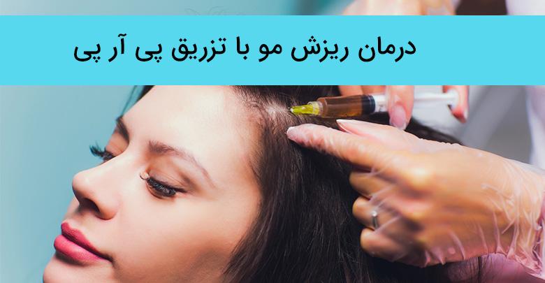 درمان ریزش مو با تزریق پی آر پی