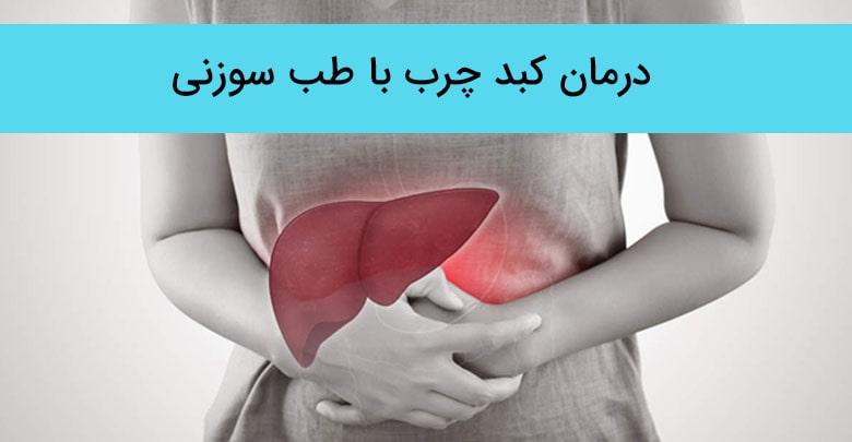 درمان کبد چرب با طب سوزنی