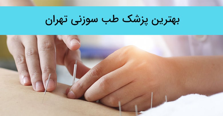بهترین پزشک طب سوزنی تهران