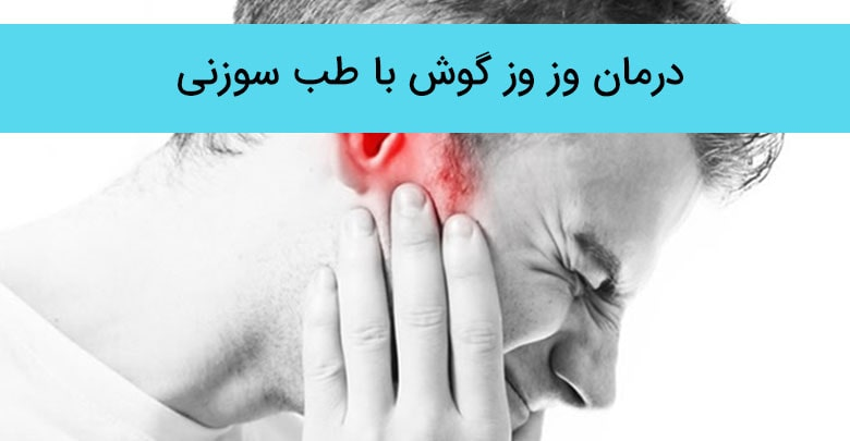 درمان وز وز گوش با طب سوزنی