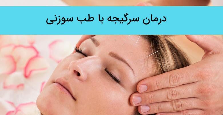 درمان سرگیجه با طب سوزنی