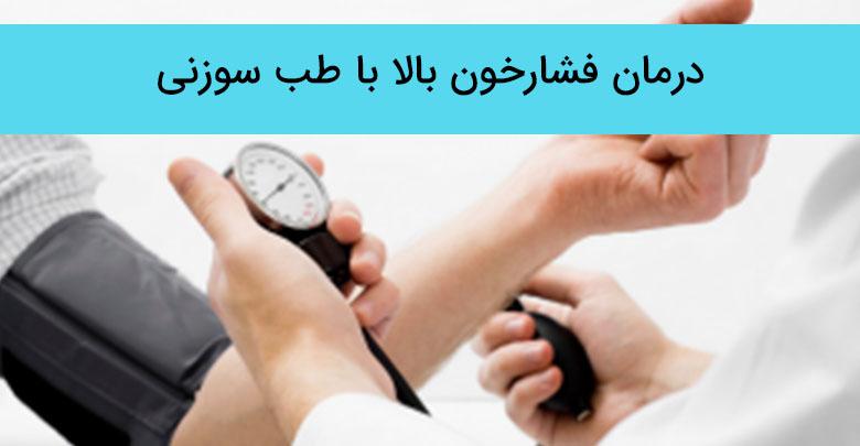 تاثیر طب سوزنی در درمان فشارخون بالا