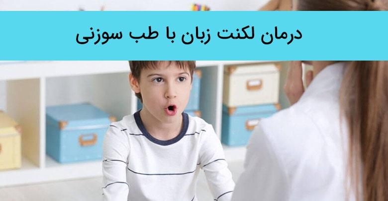درمان لکنت و گرفتگی زبان با طب سوزنی