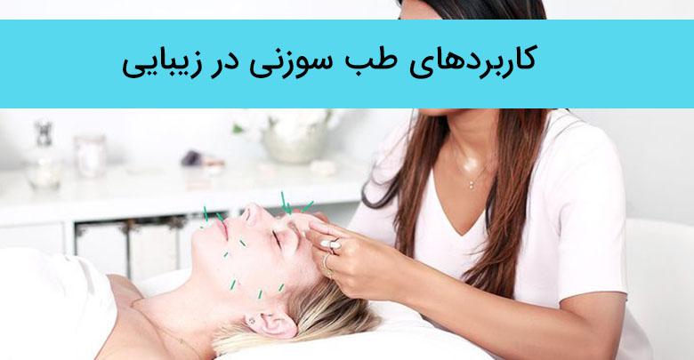 کاربردهای طب سوزنی و امبدینگ در زیبایی