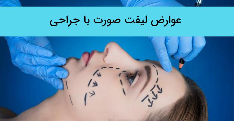 عوارض لیفت صورت با جراحی کدامند؟!